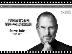 乔布斯时代已谢幕!苹果35年历程回顾