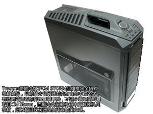 酷冷全塔游戏机箱新品 Trooper美图赏