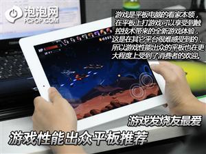 游戏玩家最爱!游戏性能出众平板推荐
