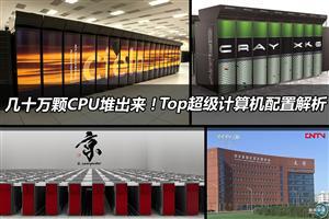 十万颗CPU堆出来 超级计算机配置解析