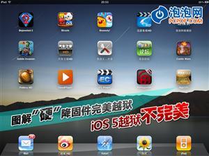 iOS 5越狱未完美!图解