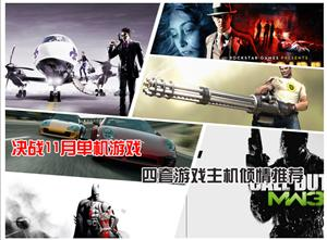 决战11月游戏大作!四套游戏主机推荐