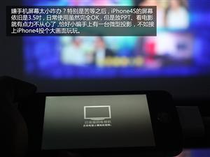 3.5吋变70吋 iPhone接微型投影看大片