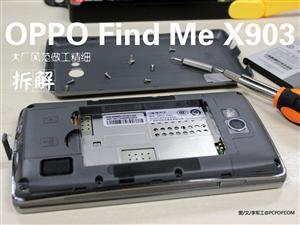 光棍节怎么过?看技术宅拆解OPPO X903