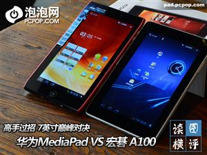 7�坚鄯宥跃觯�MediaPad/A100对比体验