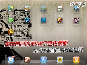 iPad2个性化桌面!搞定DIY创意新风格