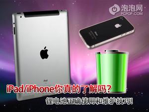 iPad/iPhone电池正确使用和维护技巧!