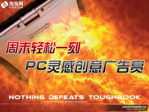 打开你的灵感之窗 PC创意平面广告赏