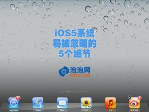 发现iOS5系统中五个容易被忽略的细节