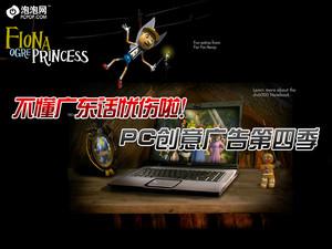 PC创意广告第四季!不懂广东话忧伤啊