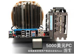 SNB-E弱爆了! 5000美元PC叛逆玩Xeon