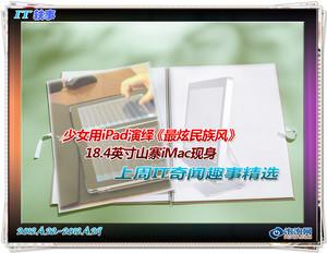 IT轶事:最炫民族风征服iPad!山寨iMac