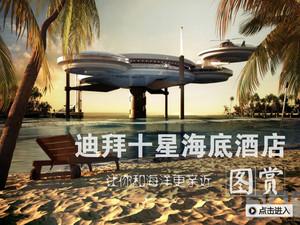 迪拜十星海底酒店:让你和海洋更亲近