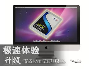 让你的苹果飞起来!实战iMac SSD升级