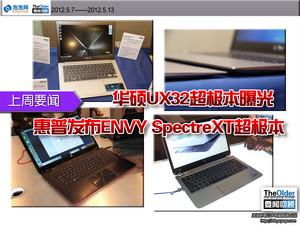 回顾:华硕发布ZENBOOK UX32VD超极本