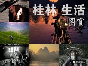 记录生活!中国桂林农村生活采风图赏