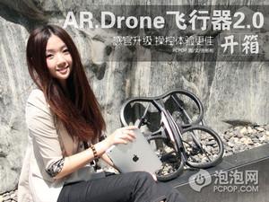 AR.Drone感官升级!物理飞行器2.0开箱