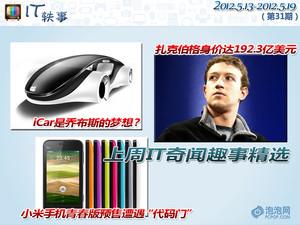 "IT轶事:乔布斯想造iCar?小米""代码门"""