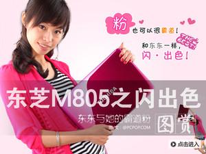 东芝M805闪出色微故事:东东与霸道粉
