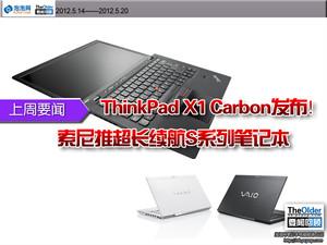 回顾:联想上周发ThinkPad X1 Carbon