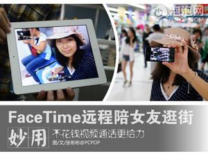 """妙用FaceTime视频通话!远程陪""""女友"""""""