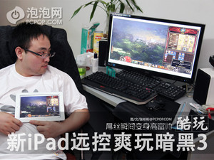 �潘勘渖砀吒凰�!新iPad远控爽玩暗黑3