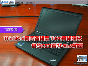回顾:ThinkPad新商务机皇T430遭曝光