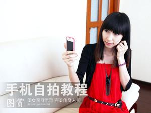 完美角度入镜 美女示范手机自拍全教程