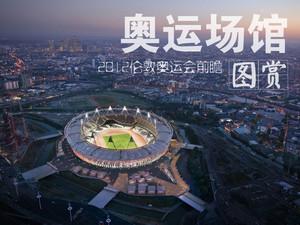 2012伦敦奥运前瞻:各种精美场馆一览