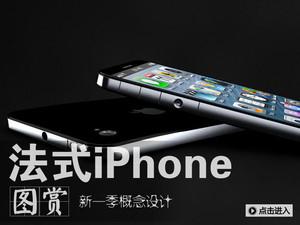 """""""法式""""新概念!苹果第六代iPhone图赏"""