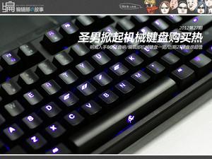 编辑部的故事 圣男掀起机械键盘热潮!