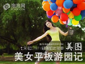 七彩虹CT971飞空!美女平板夏日游园记