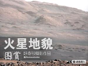 NASA公布好奇号拍摄作品:火星的地貌