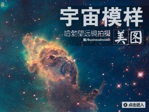 哈勃望远镜拍摄:令人惊叹的多彩宇宙