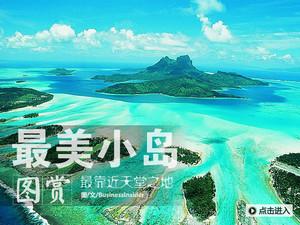最近天堂之地 全球最美小岛Bora Bora