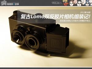 编辑部的故事 双反Lomo胶片机组装记!