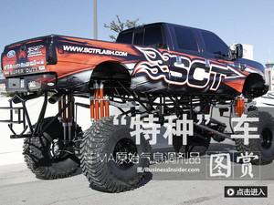 光怪陆离!SEMA2012走野路子的特种车