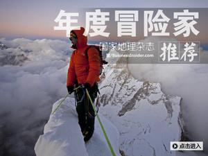 """国家地理推荐:2012年度""""十大冒险家"""""""