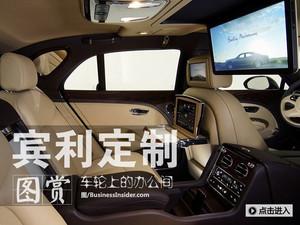 豪配iPad高清TV!宾利车轮上的办公间