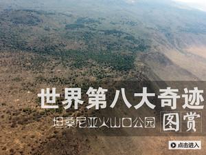 世界第八大奇迹:坦桑尼亚火山口公园