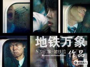 """地铁挤吗?!东京印象""""地铁脸""""摄影作品"""