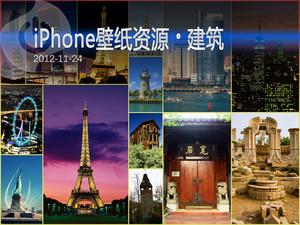 拿起手机游览各地 iPhone建筑壁纸集