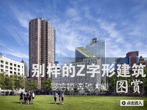 别样的Z字形建筑:曼哈顿