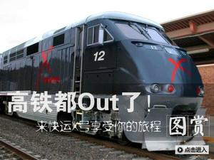 高铁都Out了!来快运X号享受你的旅程