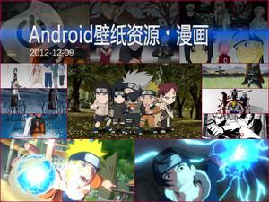 拯救忍者世界 Android漫画高清壁纸集