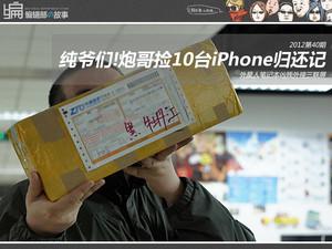 编辑部的故事 炮哥捡10台iPhone归还记