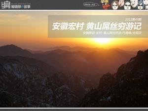 编辑部的故事 安徽宏村-黄山元旦穷游