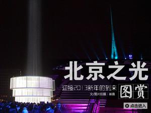 跨年图赏:北京之光点亮京城新年之夜
