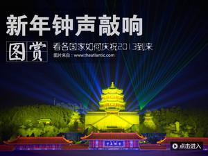 带你领略世界各地迎2013新年节日盛宴