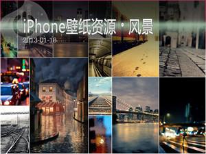 不一样的城市印象 iPhone风景壁纸集